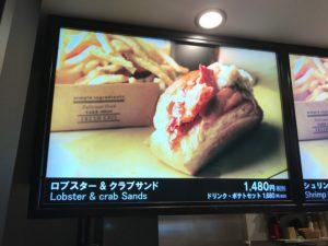 ロブスターサンド 1480円