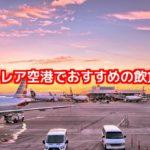 セントレア空港でおすすめの飲食店10軒と営業時間【空港グルメ】