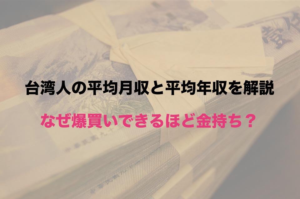 台湾人の平均月収と平均年収を解説