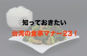 知っておきたい台湾の食事マナー23!食べ残し、ゲップはOK!