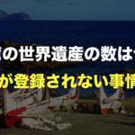 台湾の世界遺産の数はゼロ。18の候補地が登録されない理由について