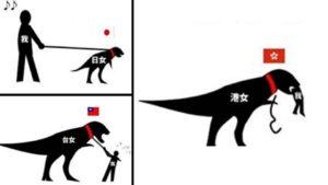 日本女・台湾女・香港女
