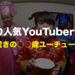 台湾の人気YouTuber7選!中には驚きの84歳ユーチューバーも