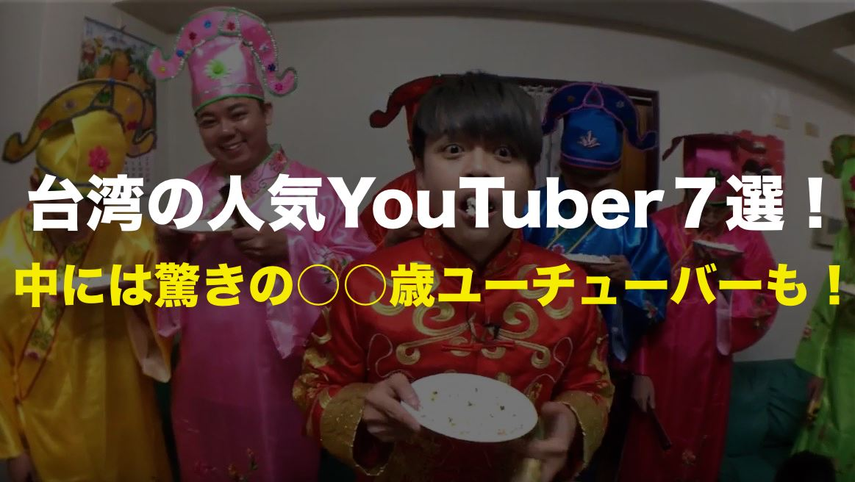 台湾の人気YouTuber7選!