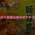 台湾の不思議な味のポテチ3選!こんな種類のポテトチップスあるのか