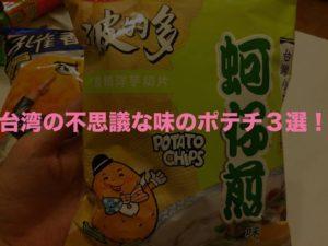 台湾の不思議な味のポテチ3選