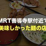 【台湾B級グルメ】MRT善導寺駅のおすすめ麺屋さん「順口牛肉麺」
