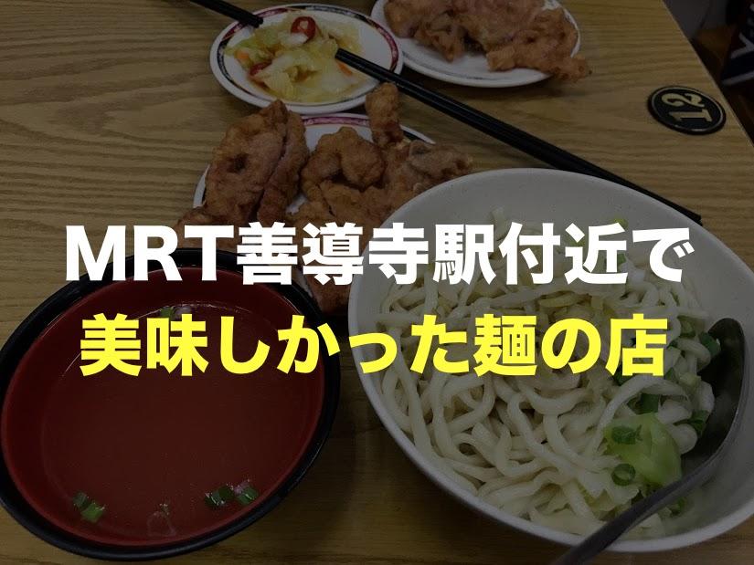 MRT善導寺駅付近で美味しかった麺の店