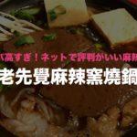 【台湾B級グルメ】コスパ高すぎ!ネットで評判がいい麻辣火鍋「老先覺麻辣窯燒鍋」