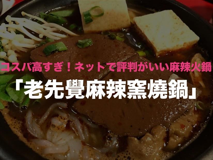 ネットで評判がいい麻辣火鍋「老先覺麻辣窯燒鍋」