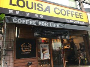 路易莎咖啡(ルイーザコーヒー)