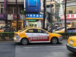 台湾のタクシー