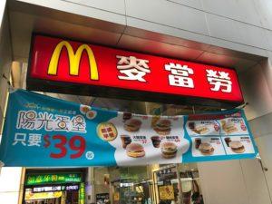 台湾のマクドナルド