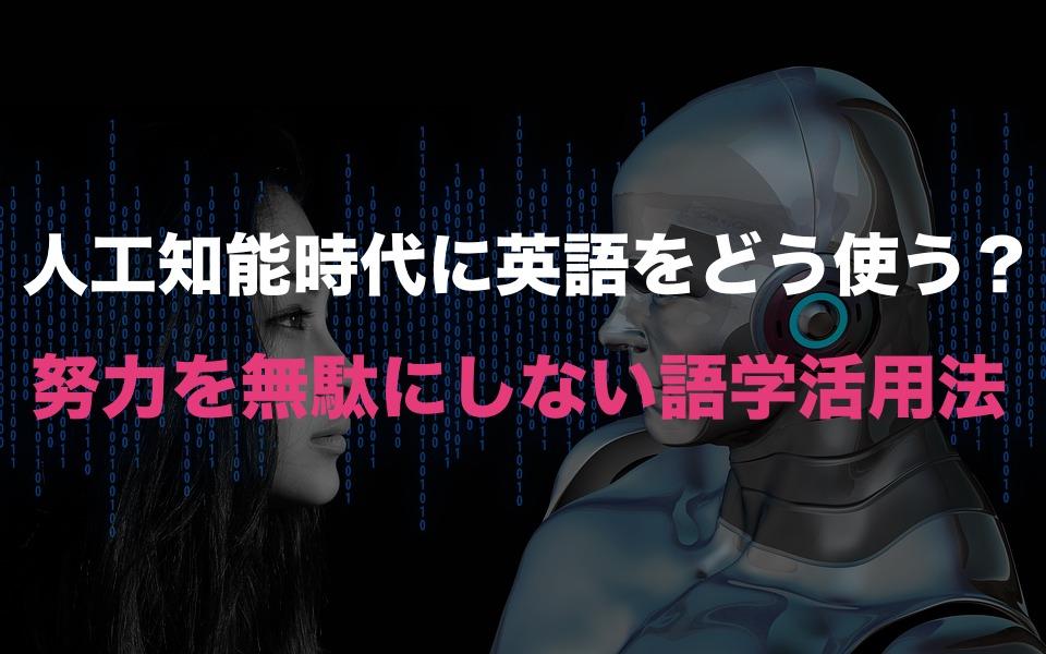 人工知能時代に英語をどう使う?努力を無駄にしない4つの語学活用法