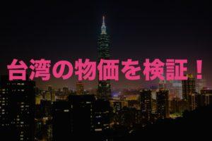 台湾の物価