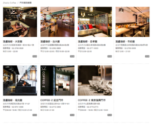 湛盧咖啡は台北市内に7店舗ある