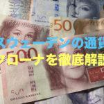 スウェーデンの通貨「クローナ」を徹底解説!紙幣や硬貨、為替レート