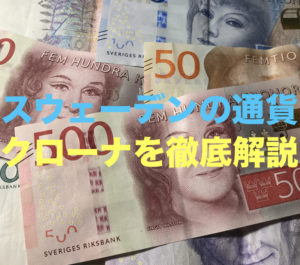 スウェーデンの通貨「クローナ」を徹底解説!