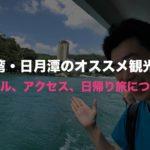 台湾・日月潭のオススメ観光地、ホテル、アクセス(行き方)、日帰り