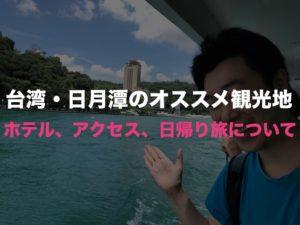 台湾・日月潭のオススメ観光地