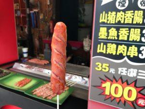 イノシシ肉のソーセージ