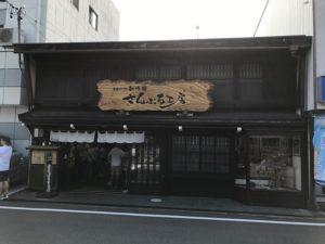 さんぷる工房(食品サンプル)