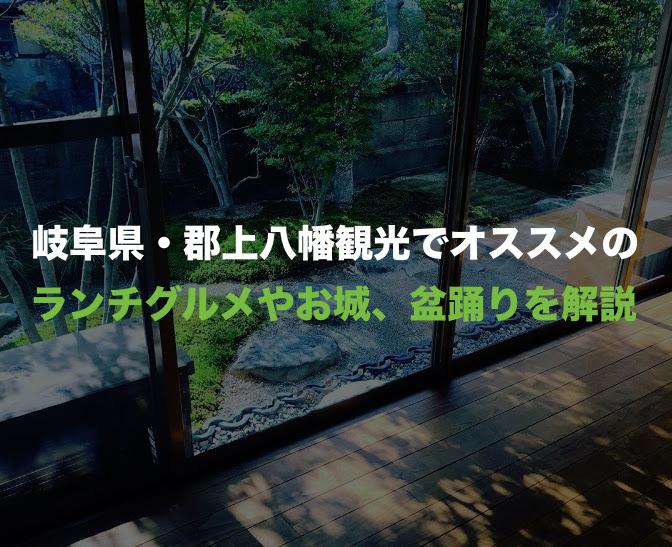 岐阜県・郡上八幡観光でオススメのランチグルメやお城、盆踊りを解説