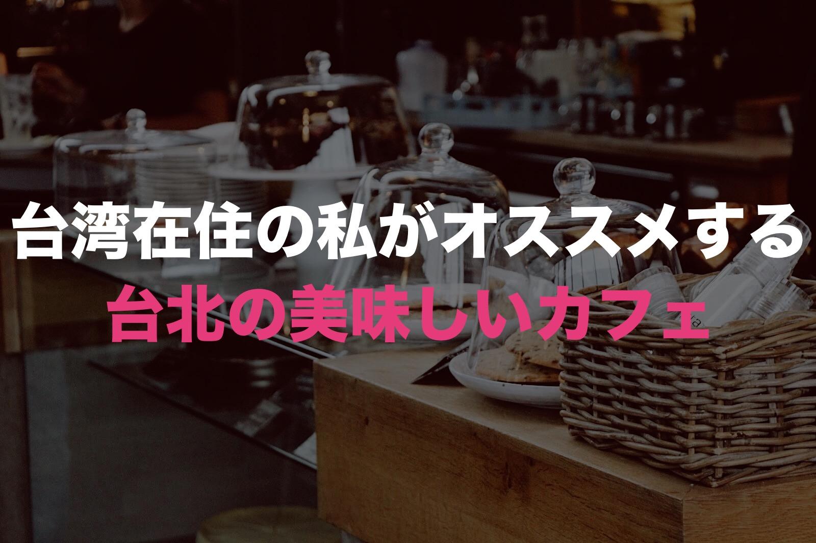 台湾在住の私がオススメする、台北の美味しいカフェ「湛盧咖啡」