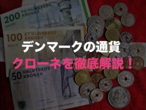 デンマークの通貨クローネを徹底解説!