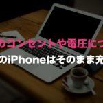 台湾のコンセントの形状や電圧について。日本のiPhoneは充電可