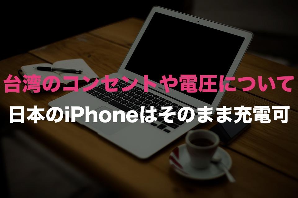 台湾のコンセントや電圧について。日本のiPhoneはそのまま充電可