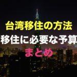 【保存版】台湾移住10の方法 & 移住に必要な予算まとめ
