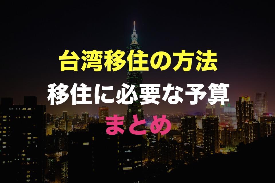 台湾移住の方法 & 移住に必要な予算まとめ