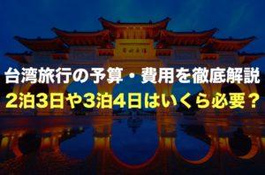 台湾旅行の予算・費用を徹底解説。2泊3日や3泊4日はいくら必要?