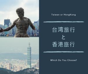 台湾旅行と香港旅行の比較。おすすめはどっち?