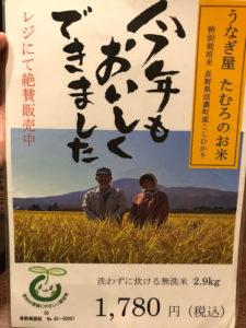 長野県産のお米。実は米が一番美味しかったかも。