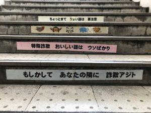 動物園前駅の階段に怪しい記述が。