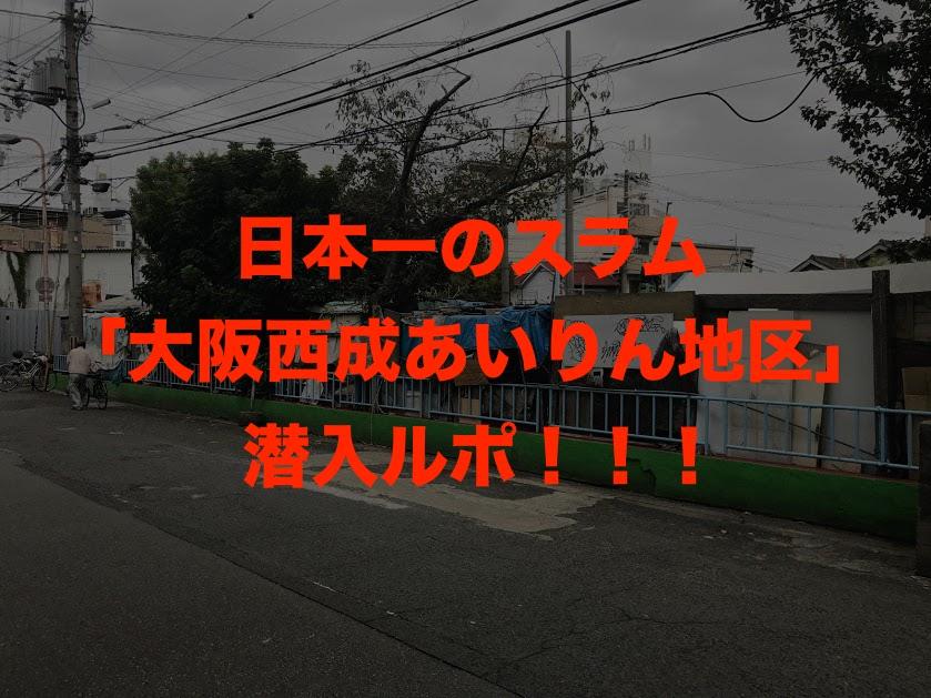 日本一のスラム「大阪西成あいりん地区」潜入ルポ。治安や格安ホテルも紹介