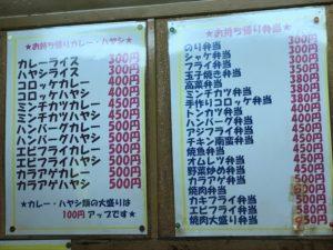 西成のチェーン弁当店「まんぷく」のメニュー