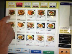 台湾カレーの券売機。メニューが全部のっている。