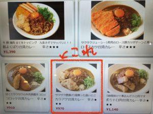 唐揚げ台湾カレー 辛さ★★★