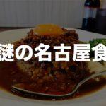 台湾在住者が名古屋食「台湾カレー」を食す!メニュー&犬山店も紹介