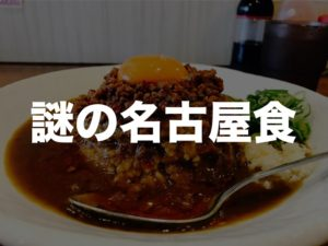 台湾在住者が名古屋名物・台湾カレーを食べてみた!メニュー&犬山店