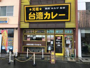 「元祖・台湾カレー犬山店」の店構え