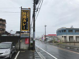県道64号線沿いの台湾カレー(犬山店)