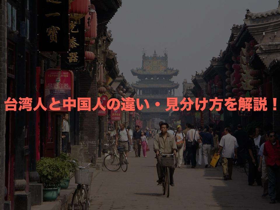 台湾人と中国人の違い・見分け方
