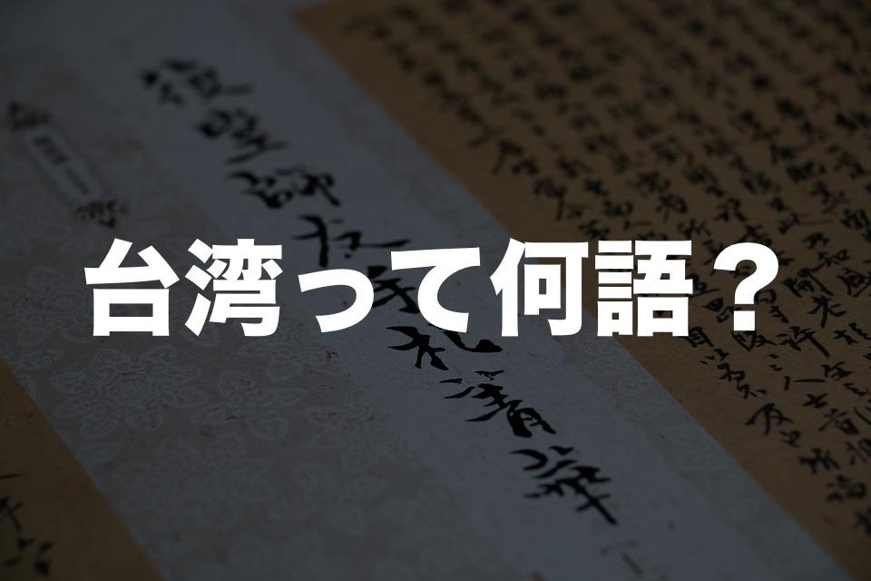 台湾って何語?中国語と台湾語の違いを分かりやすく解説