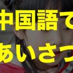 中国語の挨拶で今すぐ使える21フレーズ!台湾と中国のあいさつの違い