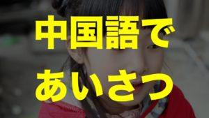 中国語のあいさつ表現21。台湾と中国の挨拶を音声付きで徹底解説!