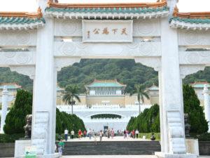 中国の財宝が展示されている「故宮博物館」